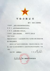 军检合格证书