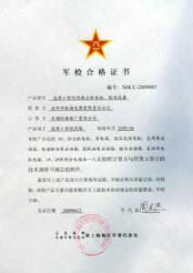 军检合格证书2