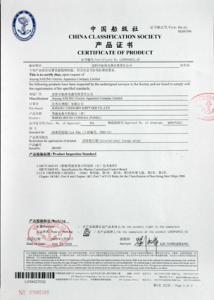 中国船级社产品证书