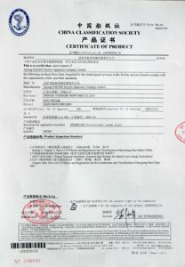 中国船级社产品证书2